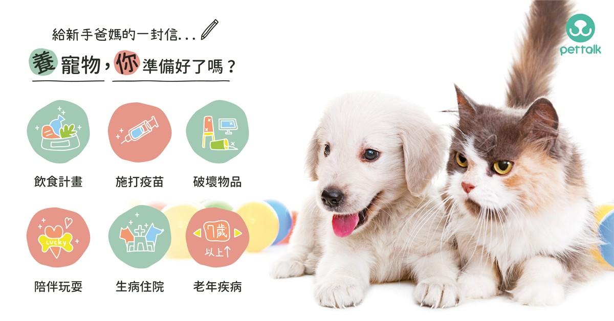 [給新手爸媽的一封信]養寵物,你準備好了嗎?|PetTalk愛寵團隊