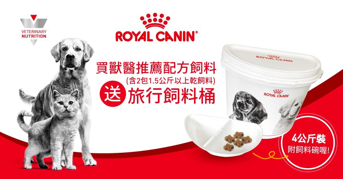 法國皇家®買獸醫師推薦配方飼料送旅行飼料桶