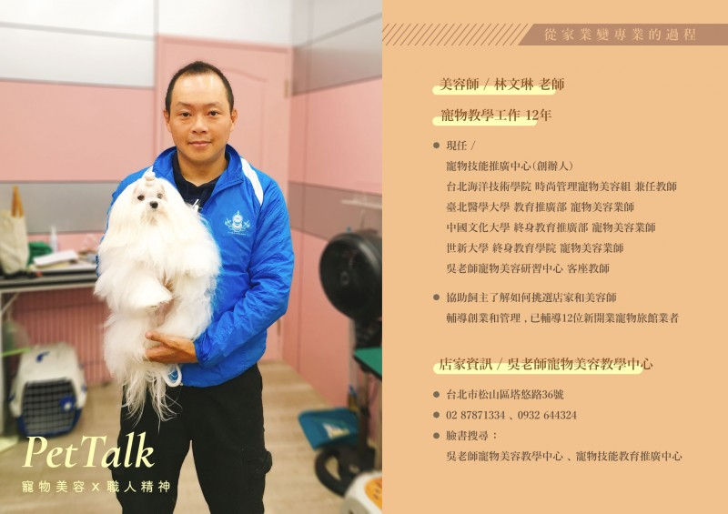 【職人精神X從家業變專業的過程】毛小孩美容師-林文琳老師