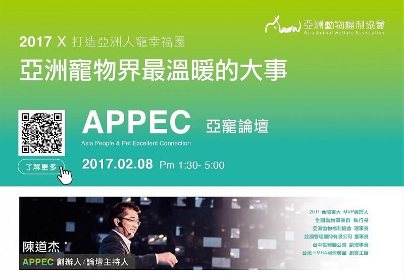 APPEC亞寵論壇-2017亞洲寵物界最溫暖的大事