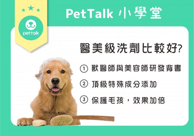 【PETTALK小學堂】醫美級洗劑成分探討