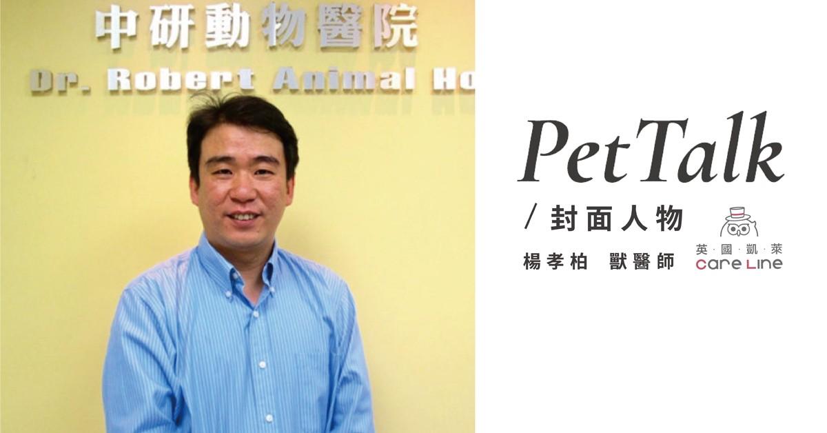 毛孩沒健保看醫生好貴!寵物險體貼你的荷包|專業獸醫—楊孝柏