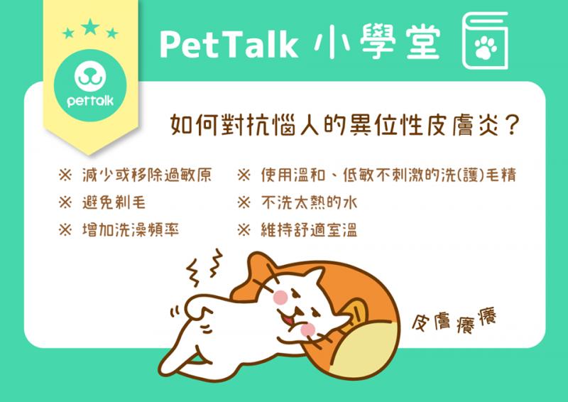 【PetTalk小學堂】如何對抗惱人的異位性皮膚炎?
