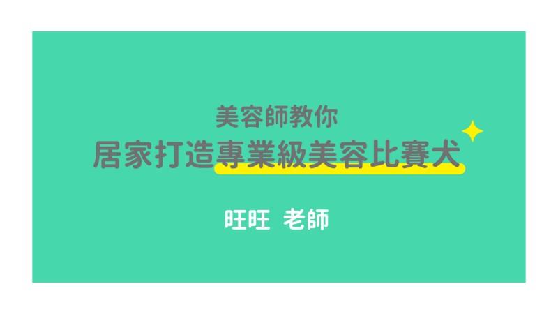 【美容大解密-旺旺老師專業寵物美容步驟詳解】