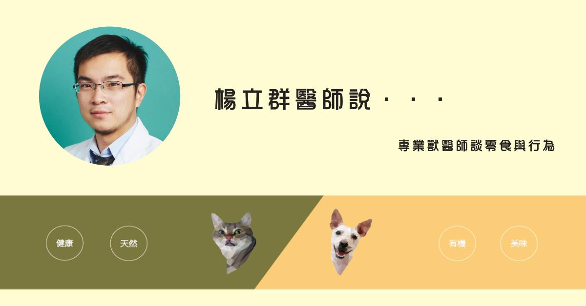 動物行為專家談論寵物零食與行為|PetTalk愛寵鮮食堂