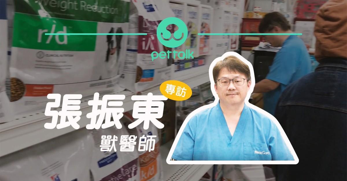 【PetTalk專訪】全台動物醫院收費標準|專業獸醫師—張振東醫師