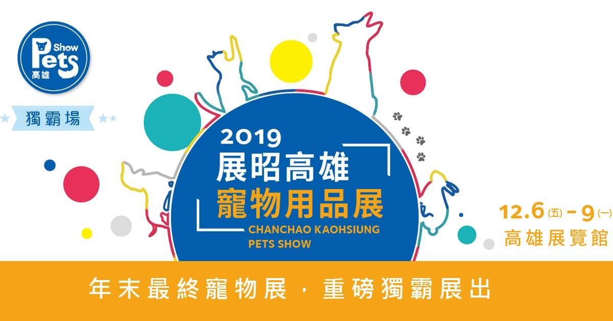 2019展昭寵物用品展